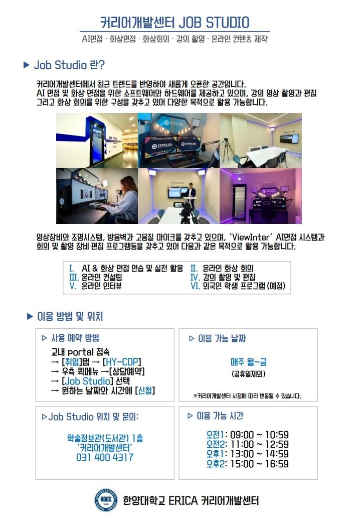 [커리어개발센터] Job Studio 홍보 자료(심플).pdf_page_1.jpg