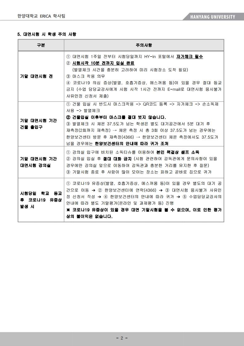 3. ERICA 2020-2 학부 기말고사 가이드(학생용).pdf_page_2.png