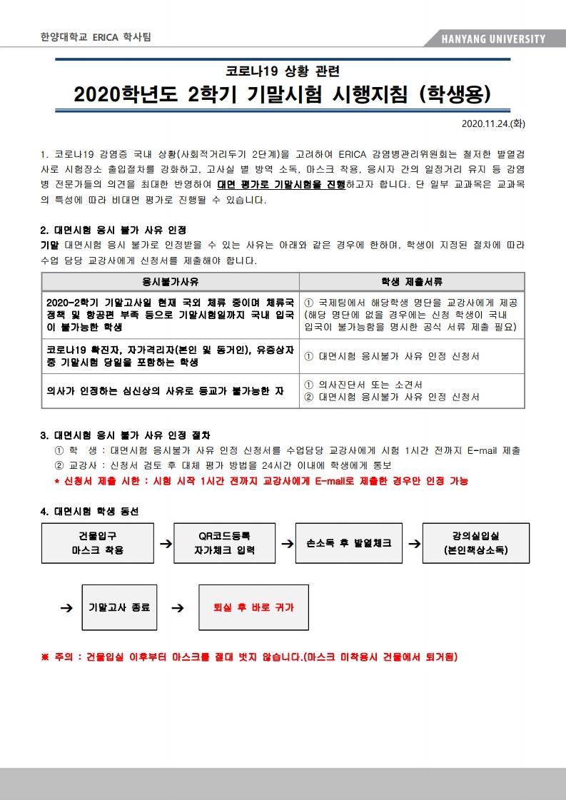 3. ERICA 2020-2 학부 기말고사 가이드(학생용).pdf_page_1.png