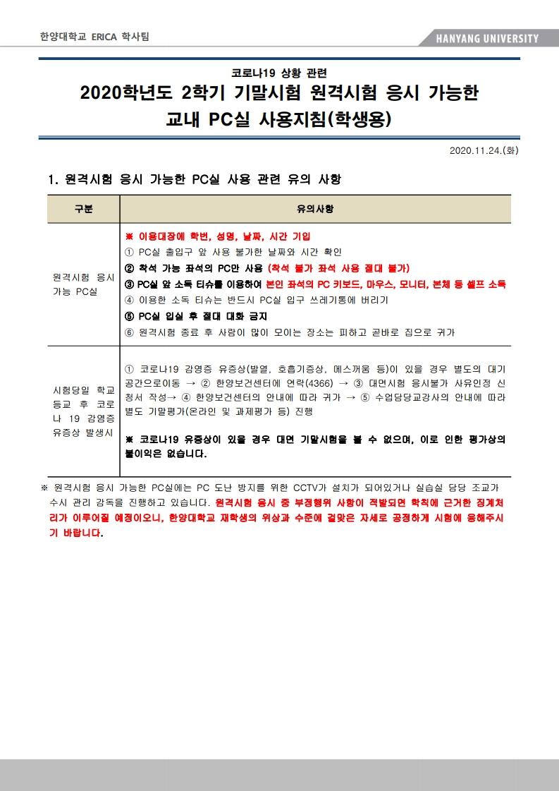 4. ERICA 2020-2 기말시험기간 교내 PC실 사용지침(학생용).pdf_page_1.png